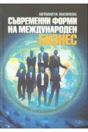 Съвременни форми на международен бизнес
