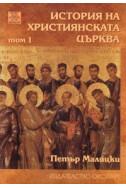 История на християнската църква Т. 1
