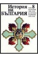 История на България Том 8