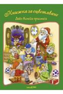 Книжка за оцветяване: Дядо Коледа пристига