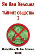 Тайните общества 2