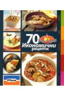 70 икономични рецепти
