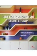 Цветопсихология и интериор