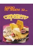 Какво не знаем за... сиренето