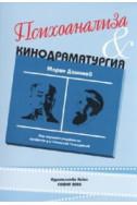 Психоанализа & Кинодраматургия