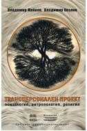 Трансперсонален проект - психология, антропология, религия
