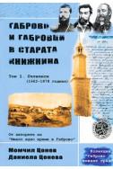 Габрово и габровци в старата книжнина. Том 1. Пътеписи (1662-1878 година)