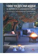 1000 чудесни идеи за оформление на домашната градина