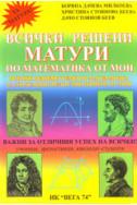Всички решени матури по математика от МОН