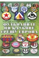 Футболните ни клубове срещу Европа