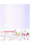 ШАБЛОНИ - азбука