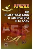 Речник по Българаки език и литература 5-12 клас