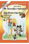 Белоснежка и Червенорозка. Neige-Blanche et Rose-Rouge