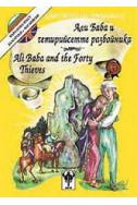 Али Баба и четирийсетте разбойника. Ali Baba and the forthy thieves