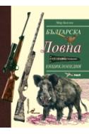Българска ловна енциклопедия
