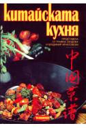 Китайската кухня