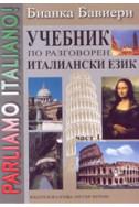 Учебник по разговорен италиански език