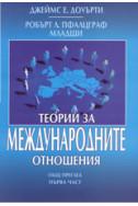 Теории за Международните отношения - част 1