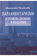 Парламентаризъм и правова държава в България