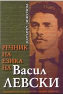 Речник на езика на Васил Левски