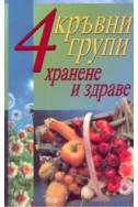 4 кръвни групи