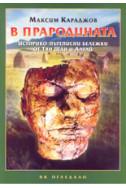 В прародината: историко-пътеписни бележки от Тян Шан и Алтай