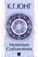Mysterium Coniunctionis - 2 част