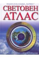 Световен атлас + CD