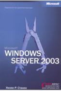 Microsoft Windows Server 2003: наръчник на администратора