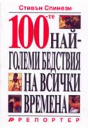 100-те най-големи бедствия на всички времена