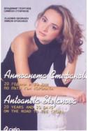 Антоанета Стефанова: 20 години и 20 дни по пътя към короната