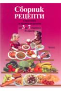 Сборник рецепти с наръчник за хранене на децата от 3 до 7 годишна възраст