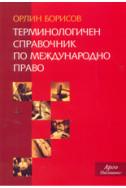 Терминологичен справочник по международно право