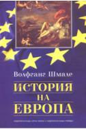 История на Европа