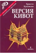 Версия Кивот: българската мистерия