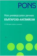 Нов Универсален Речник Българско-английски