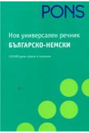 Нов Универсален Речник Българско-немски