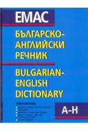 Българско-английски речник - комплект от 2 тома
