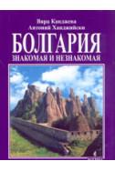 Болгария: знакомая и незнакомая