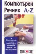 Английско-български компютърен речник от А до Z