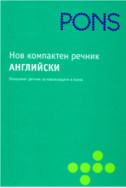 Нов компактен речник английски