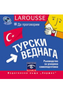 Да проговорим турски веднага - CD-ROM