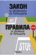 Закон за движението по пътищата. Правила за движение по пътищата