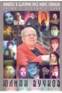 Животът в България през моите спомени: срещи с бележити хора
