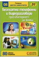 Безплатни телефонни и видео разговори през интернет