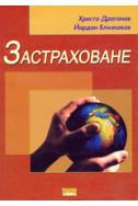 Застраховане - теория и организация