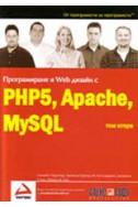 Програмиране и Web дизаин с PHP5, Apache, MySQL - том 2