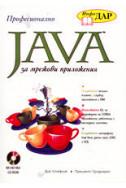 Java за мрежови приложения