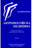 Антропософска медицина - том I