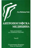 Антропософска медицина - том II